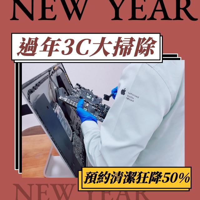50%off!3C清潔半價iPhone、MacBook及iMac專業大掃除!