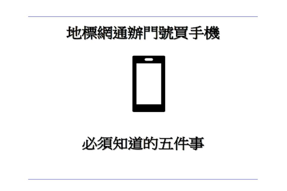 地標網通辦門號買手機必須知道的五件事