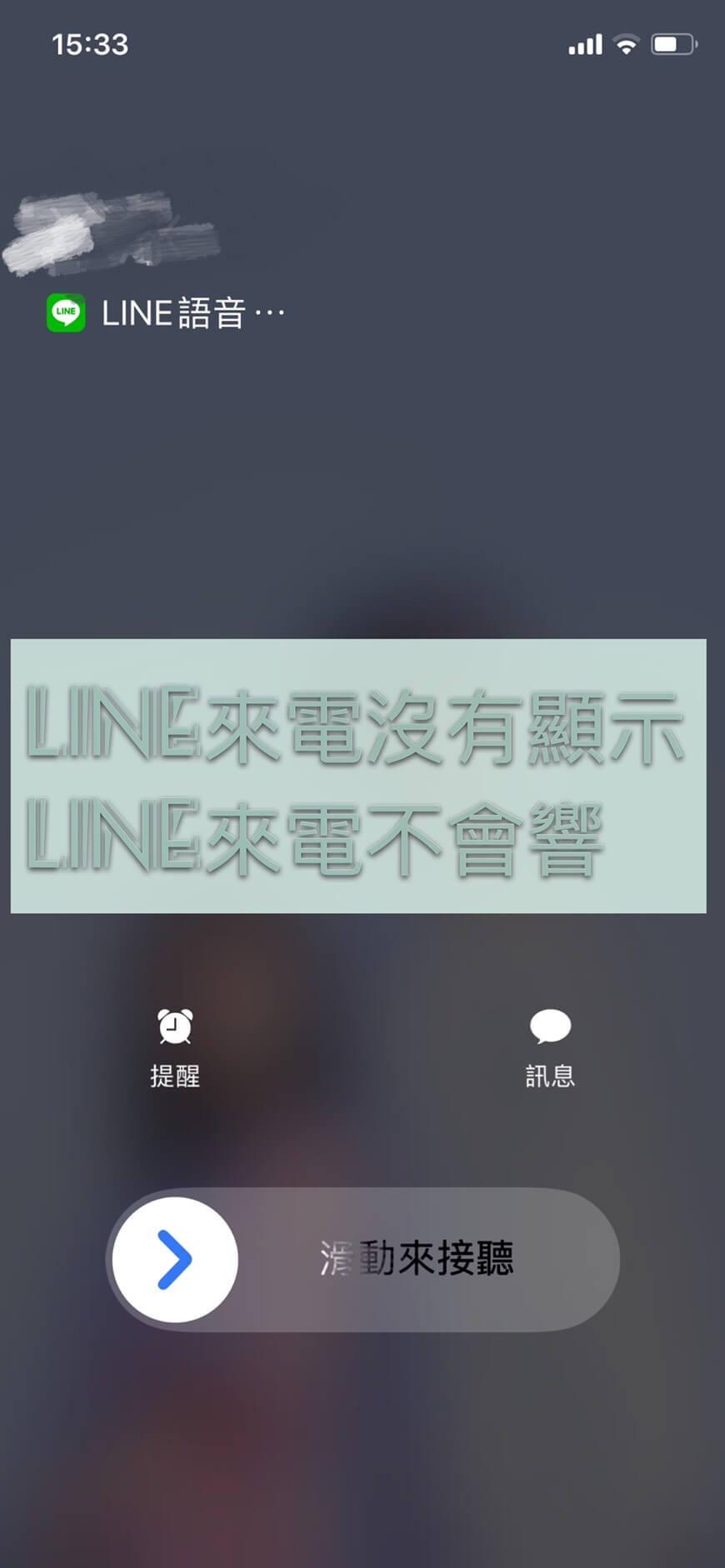 IOS 13 LINE來電無顯示、LINE來電不會響