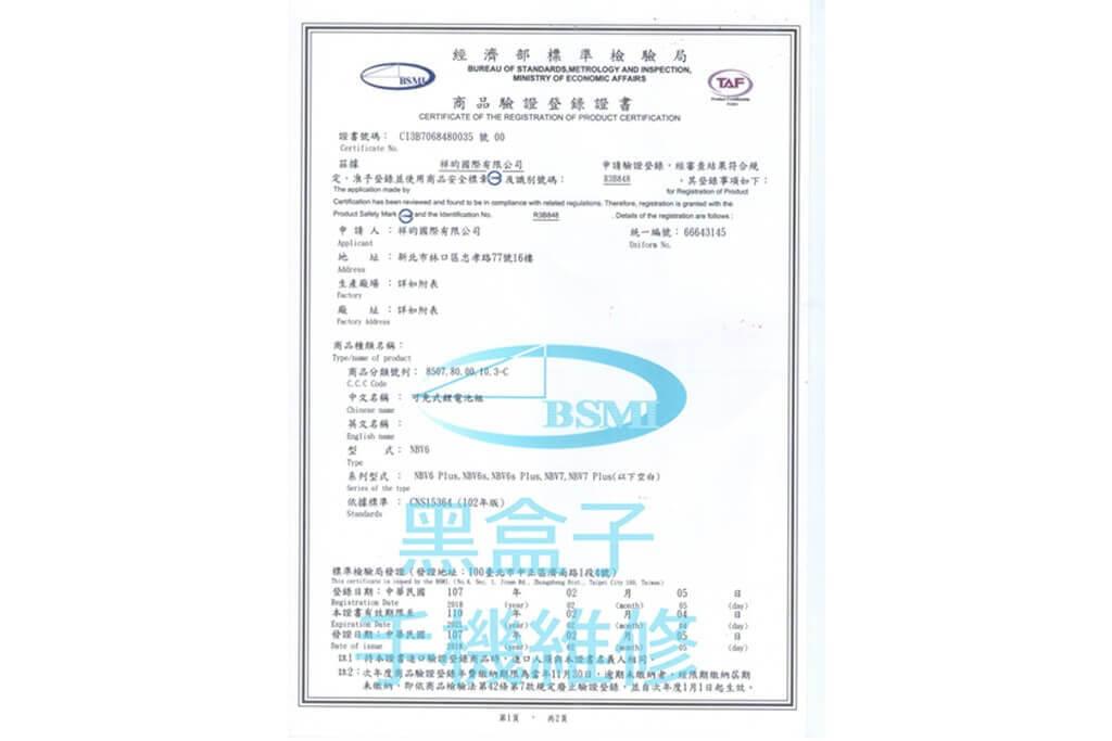 黑盒子iPhone維修商品驗證登錄證書