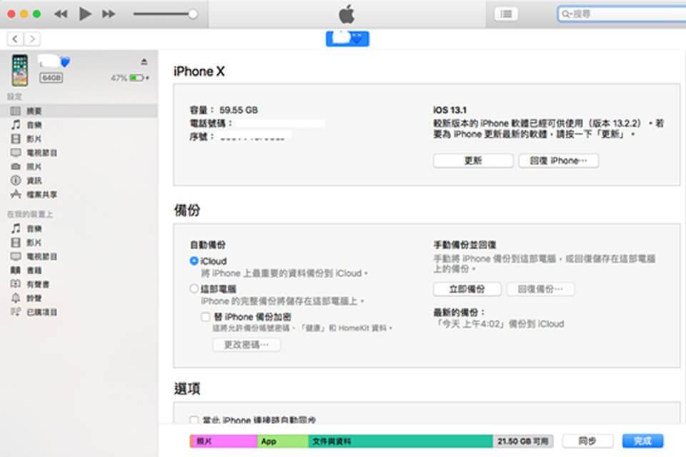 愛思助手iPhone工具