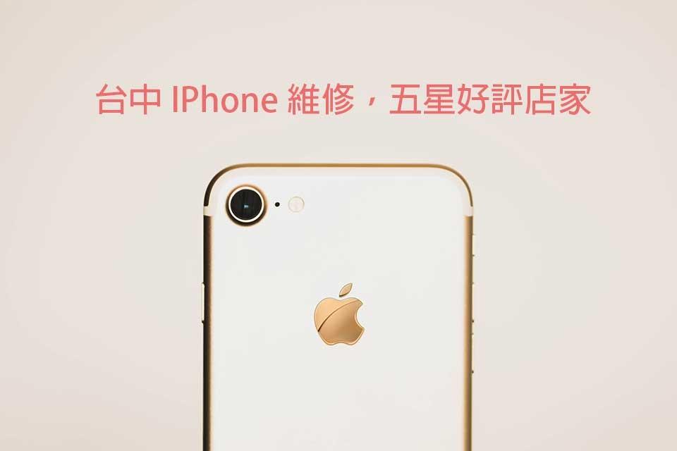 台中iPhone維修,五星推薦好評店家
