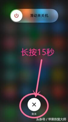 iPhone發熱
