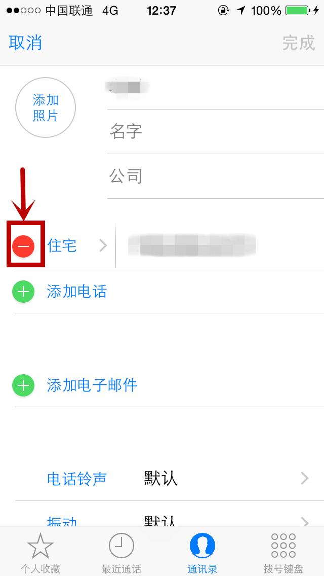 怎樣管理電話簿?