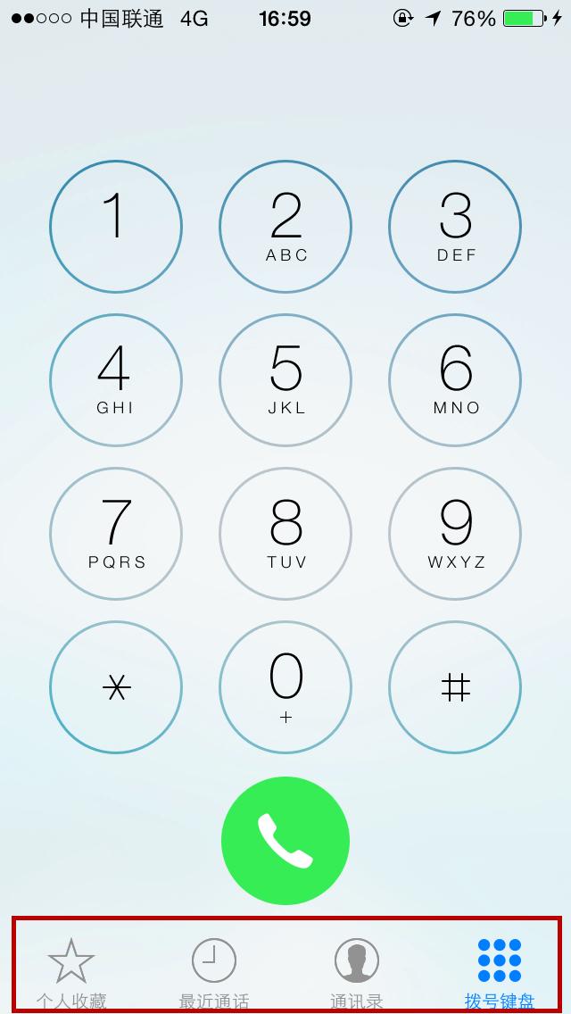 怎樣打電話?