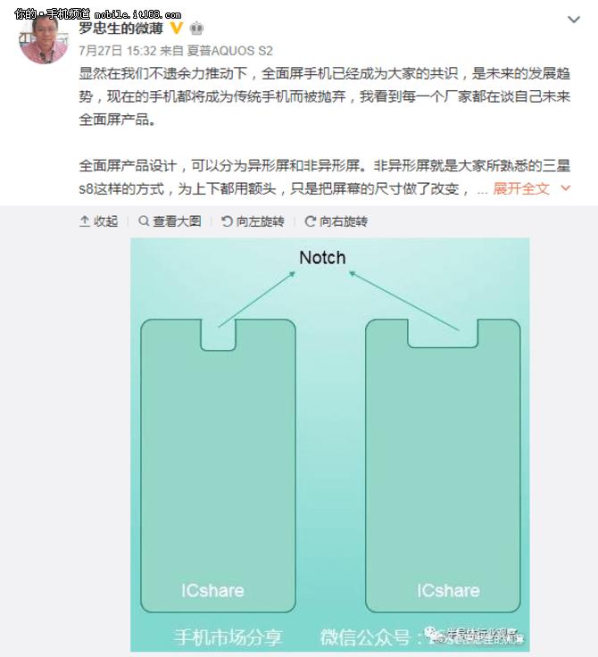 富士康副總曝光iPhone 8屏幕設計異形屏
