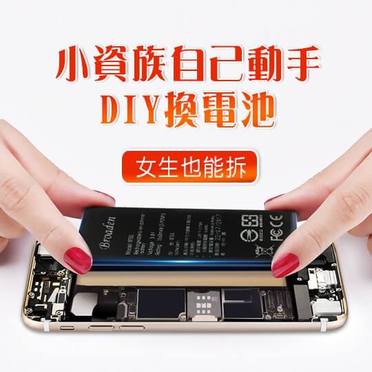 【BSMI電池認證IPHONE 5/5S/6/6PLUS/6S/6S PLUS手機電池自裝組】男女都能輕鬆上手!