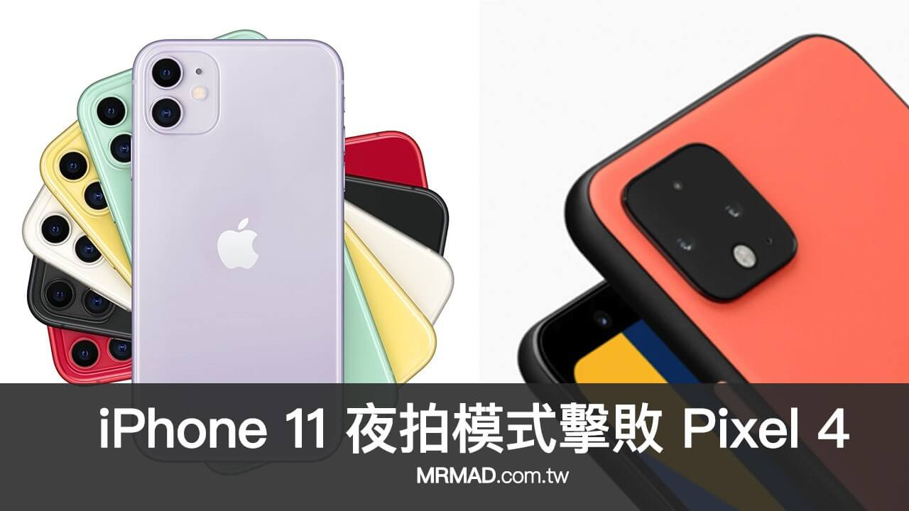 iPhone 11 夜拍模式擊敗 Pixel 4 ,榮登夜拍之王寶座