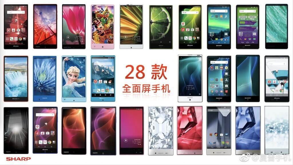 Sharp 攜全面屏手機來襲, 7月26日公佈